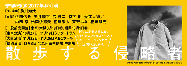 http://www.ikiume.jp/img/img_top/201705/banner2.jpg
